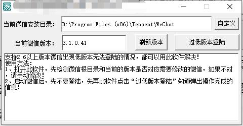 可爱猫4.4版本,微信过低版本检测